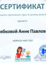 Сертификат педагога по раннему развитию