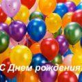 Поздравляем Сиделеву Любовь Сергеевну с Днём рождения!