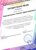 диплом - педагог-хореограф Павлюченко