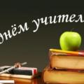 Поздравляем с Днём Учителя!!!