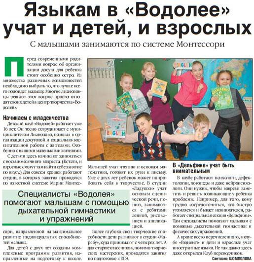 Мое Лианозово 2010 (№19)