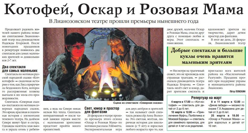 Мое Лианозово 2012 (№4)
