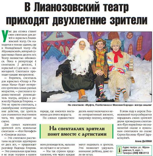 Мое Лианозово 2013 (№2)