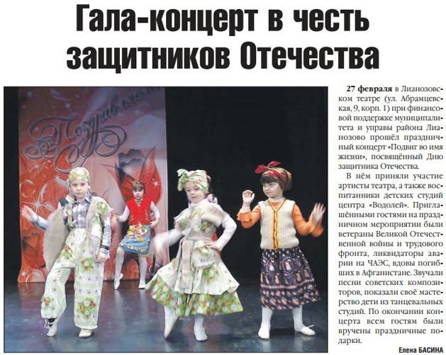 Мое Лианозово 2013 (№3)