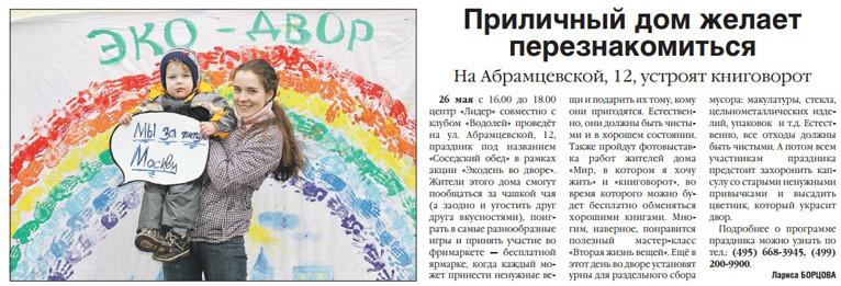 Мое Лианозово 2013 (№5)