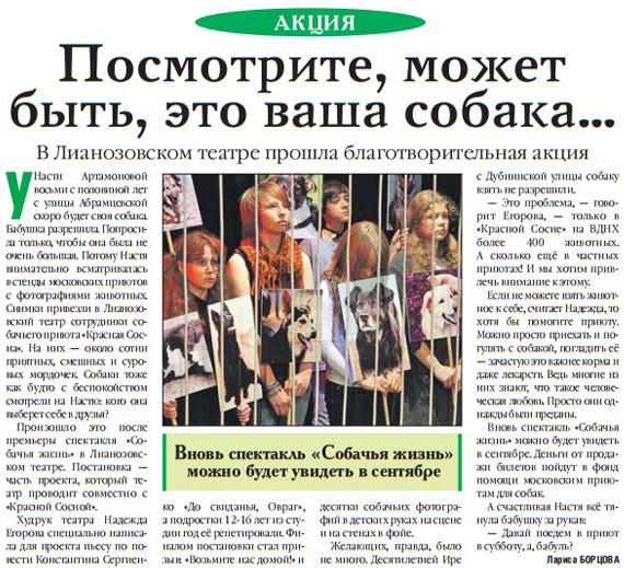 Мое Лианозово 2013 (№6)
