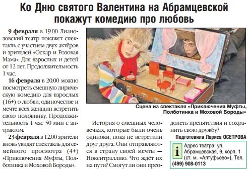 Мое Лианозово. 2014 год №2