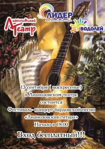 Афиша лианозовская гитара