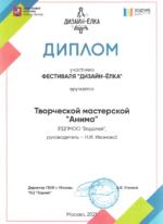 диплом участника фестиваля Дизайн елка