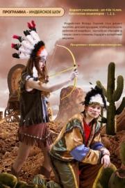 Индейское шоу