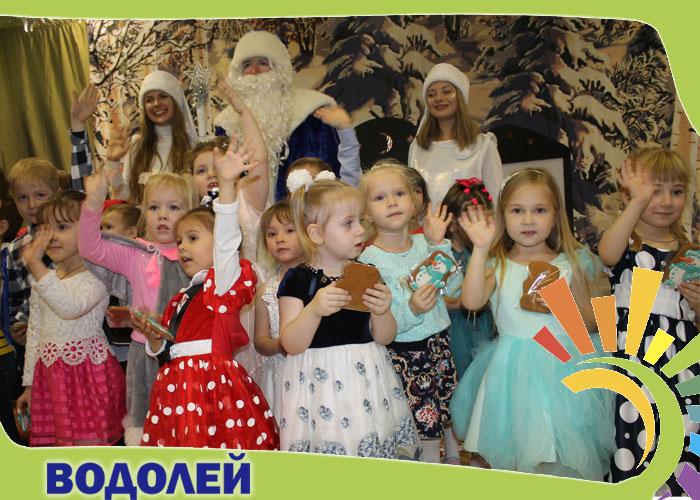Новый год для самых маленьких - Детский центр Водолей