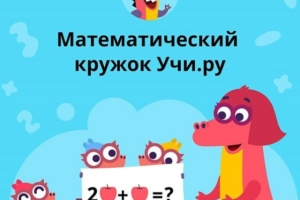 Математический кружок Учи.ру