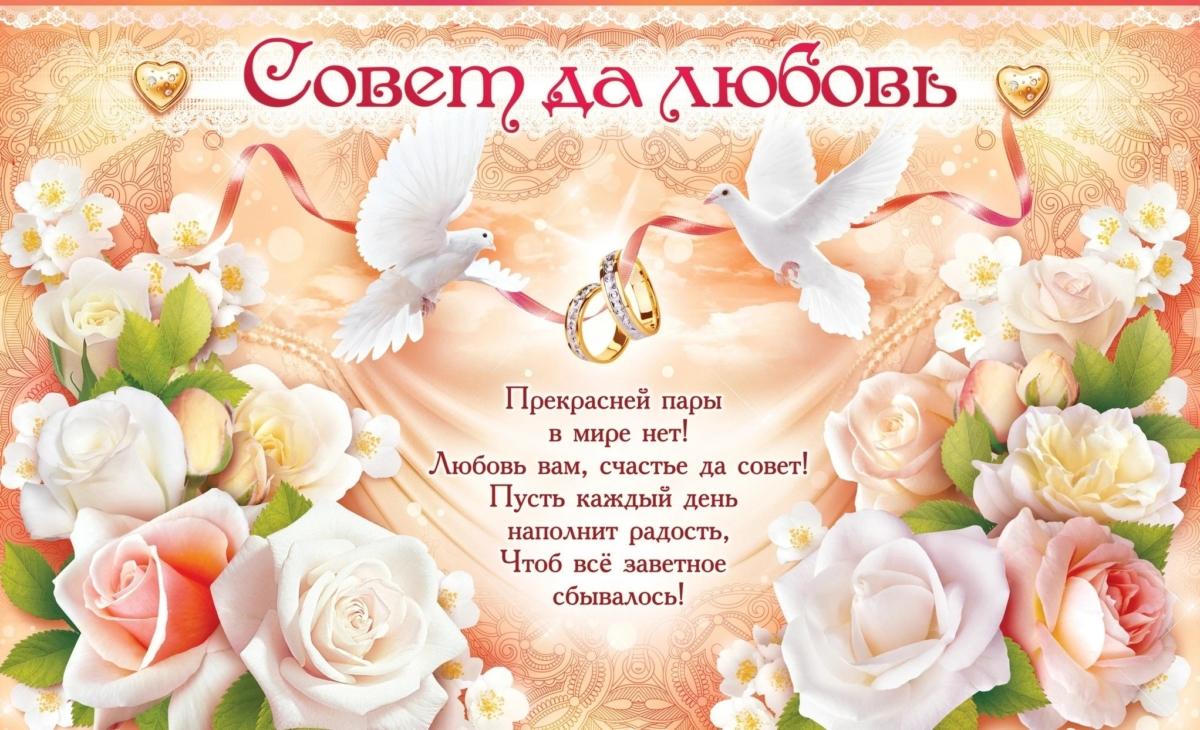 Совет и любовь открытки, картинки