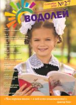 Журнал сентябрь 2020 - Детский центр Водолей