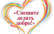 Благотворительная акция - Детский центр Водолей