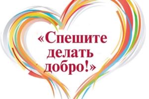 Приглашаем принять участие в благотворительной акции!