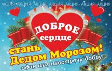 Стань Дедом Морозом - благотворительная акция