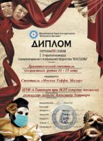 Мюзикл - «Москва.Тэффи.Маляр»