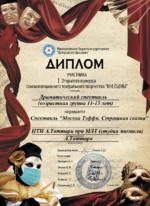 Мюзикл - «Москва.Тэффи.Страшная сказка»