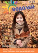 Журнал октябрь 2020 - Детский центр Водолей