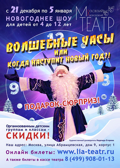 Афиша спектакля Волшебные часы или когда наступит Новый год
