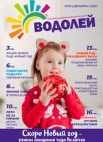 Журнал Водолей - декабрь 2020