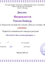 Диплом конкурса рисунка