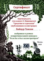 Иллюстрация в книге - сертификат