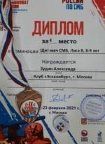Диплом Щит-меч СМБ