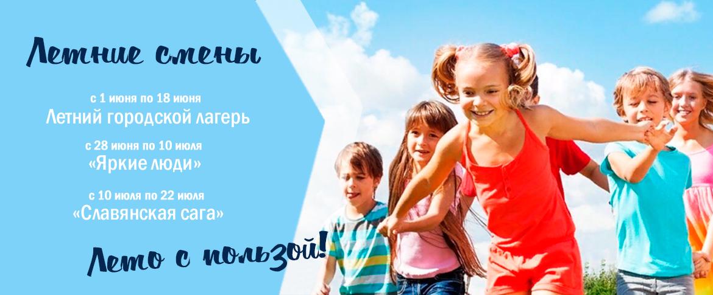 Летний детский лагерь - лето 2021