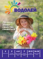 Журнал Водолей - апрель-май