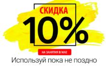 Скидка 10% на занятия в мае