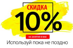Скидка 10% на любую студию в мае