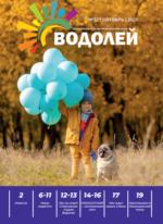 Журнал октябрь 2021 - Детский центр Водолей